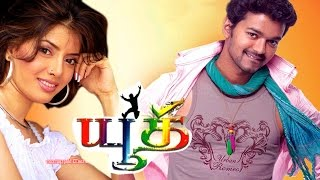youth tamil full movie | vijay superhit full movies | tamil latest movie - new uploades
