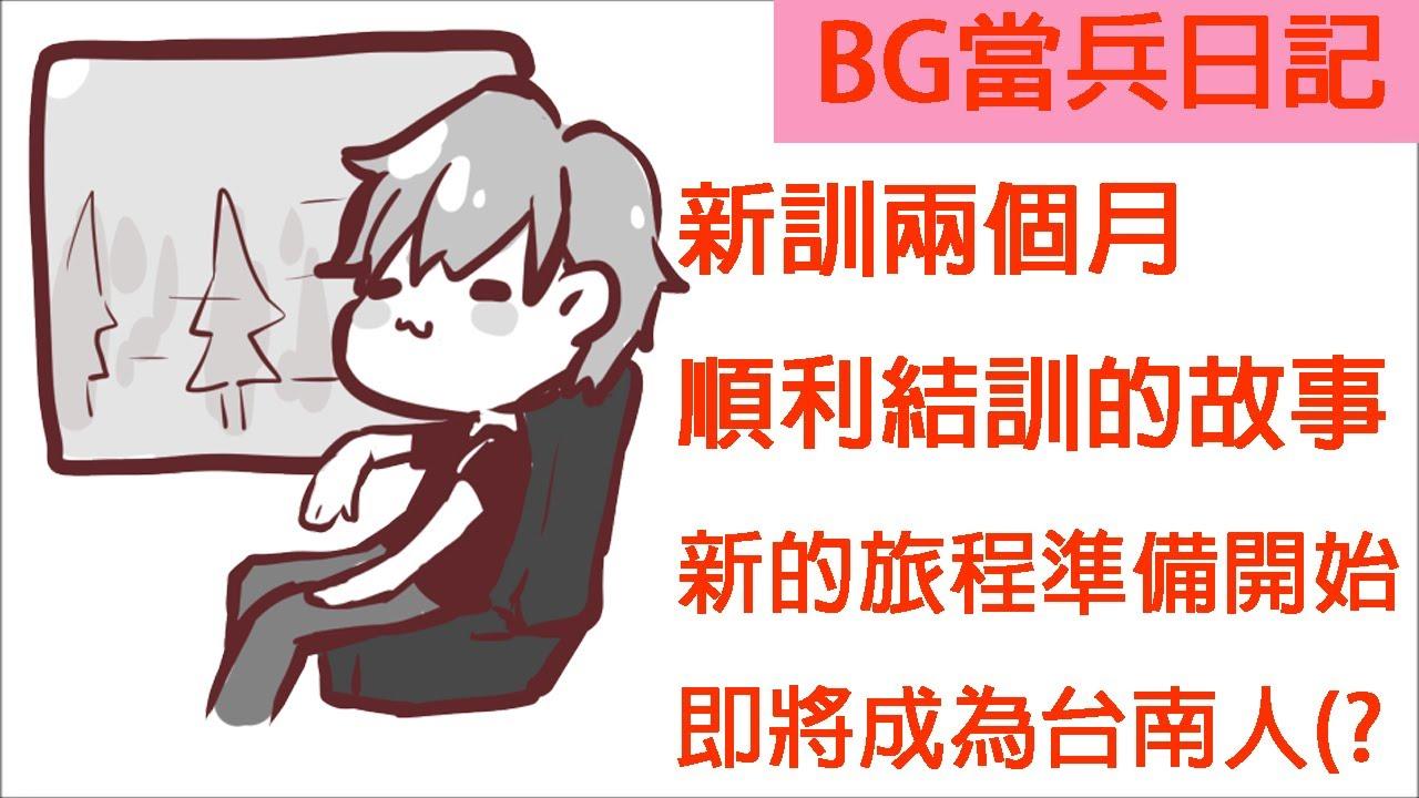 BG當兵日記Part4 新訓兩個月順利結束的故事