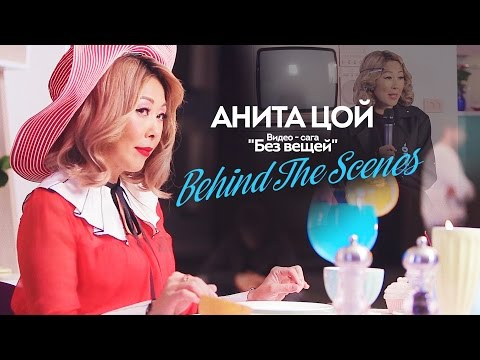 Анита Цой - Без вещей. Behind The Scenes  2015 г.