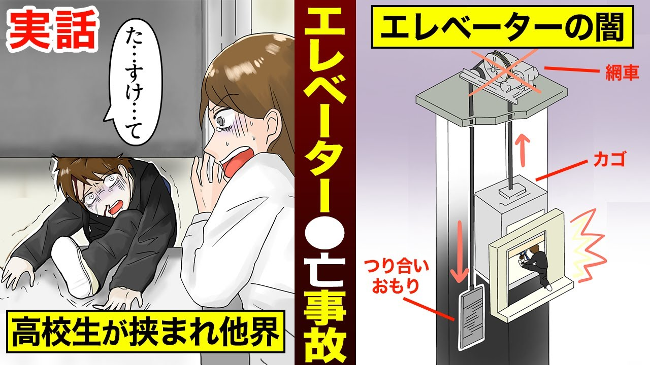 【実話】日本中を震撼させたシン●ラー社エレベーター事件の実態