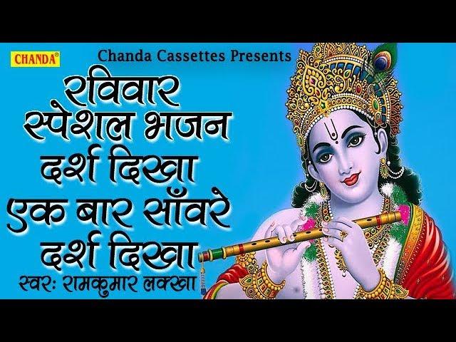 रविवार स्पेशल भजन : दर्श दिखा एक बार सँवारे दर्श दिखा : रामकुमार लक्खा : Krishna Bhajan 2019