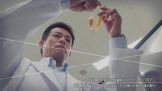 【農学部教授 下里剛士】超高齢社会を切り拓く乳酸菌研究(2019年度放送公開講座 第4回)