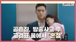 공효진, 방송사고 후 고경표 품에서 '혼절' 《Don't Dare To Dream》 질투의 화신 EP05