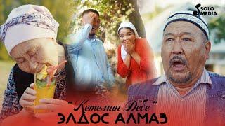 Элдос Алмаз - Кетемин дебе / Жаны клип 2021
