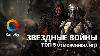 STAR WARS ТОП 5 отмененных игр по Звездным Войнам: 1313, Darth Maul, First Assault...