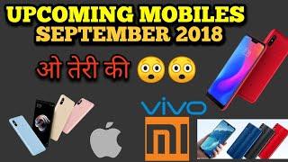 इस महीने ये फ़ोन होंगे लॉन्च | Top Upcoming Mobile Phones Launching in September 2018