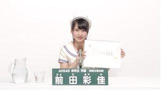 AKB48 49thシングル 選抜総選挙 アピールコメント AKB48 研究生 前田彩...