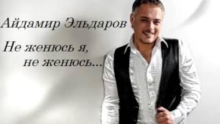 Айдамир Эльдаров   Не женюсь я, не женюсь 2015