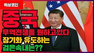 중국 미국과의 무역전쟁을 원하고있다?? 무역전쟁 장기화…
