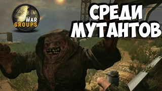 ЗА МУТАНТОВ! War Groups #44 Evgen GoUp!