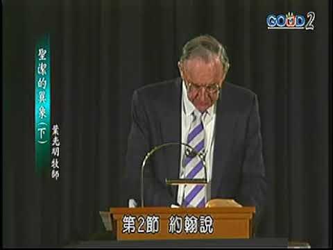 中文配音 聖潔的異象2 葉牧師光明 標清 - YouTube