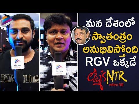 Celebrities about Lakshmi's NTR Movie | Lakshmi's NTR Trailer Launch | RGV | Telugu FilmNagar