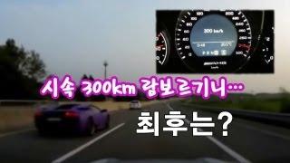 시속 300km 람보르기니...최후는?