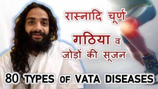 80 प्रकार के वात रोग नष्ट करता है रास्नादि चूर्ण | RASNADI CHURNA FOR ARTHRITIS & VATA PROBLEMS