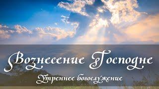10 июня 2021 (утро) / Вознесение Господне / Церковь Спасение