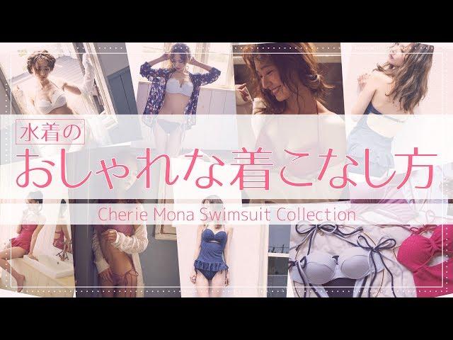 水着のおしゃれな着こなし方紹介♡Cherie Mona(シェリーモナ)