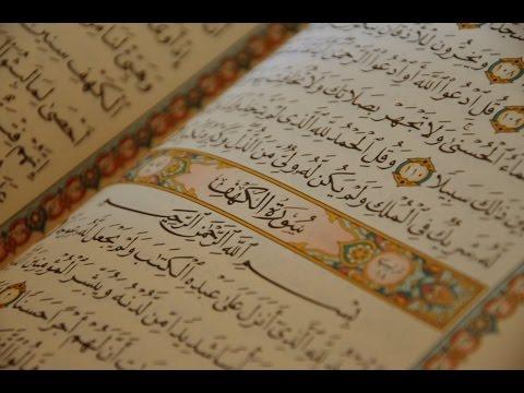 Surah Al Kahf (Al Hadr Recitation Mishary Al Afasy) ﺳﻮﺭﺓ ﺍﻟﻜﻬﻒ ﺑﺎﻟﺤﺪﺭ - ﻣﺸﺎﺭﻱ ﺭﺍﺷﺪ ﺍﻟﻌﻔﺎﺳﻲ