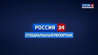 Смотреть видео Специальный репортаж. Россия 24 170120 онлайн