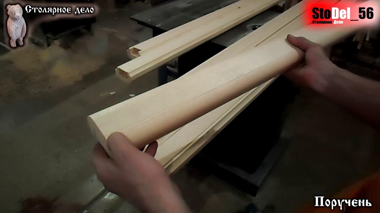 Как сделать поручни для лестницы своими руками фото 432