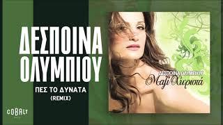 Δέσποινα Ολυμπίου - Πες Το Δυνατά (Remix) - Official Audio Release