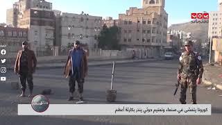 كورونا يتفشى في صنعاء وتعتيم حوثي ينذر بكارثة أعظم |   تقرير يمن شباب