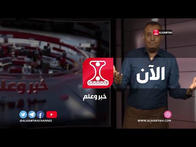 خبر وعلم │ الإمارات ورسالتها للسعودية│محمد الصلوي