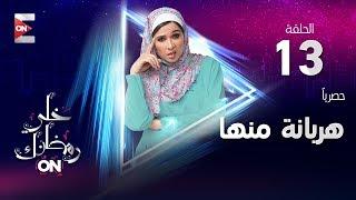 مسلسل هربانة منها HD - الحلقة الثالثة عشر - ياسمين عبد العزيز ومصطفى خاطر - (Harbana Menha (13