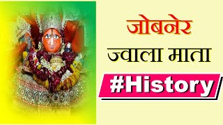 Jobner Jwala Mata History - ज्वाला माता मंदिर दर्शन - Jwala Wali Mata Jobner