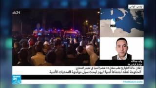 تونس: 13 قتيلا في انفجار حافلة بالعاصمة