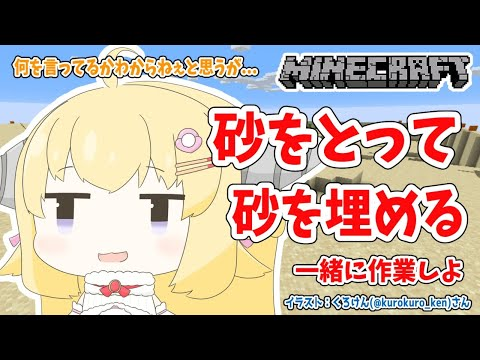 【Minecraft】わためぇは砂遊びするけど、みんなは何するの?【角巻わため/ホロライブ4期生】