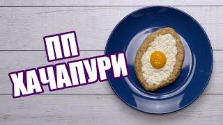БЫСТРЫЙ рецепт ХАЧАПУРИ с творогом и сыром