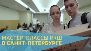 Мастер-классы по программе Русской Классической Школы прошли в Санкт-Петербурге
