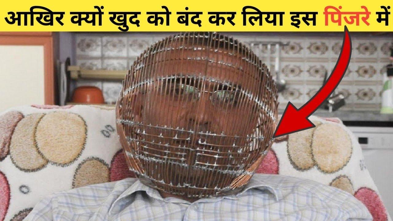 आखिर इस आदमी ने क्यों खुद को बंद कर लिया है इस पिंजरे में.. Top Most Intresting Amazing Facts.