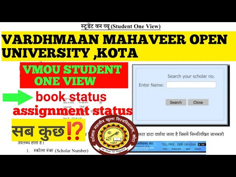 vmou student one view full details / how to check book status/assignment/vmou marksheet /degree
