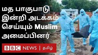 Tamil Nadu: Hindus உடல்கள் கண்ணியமாக அடக்கம் செய்யும் Muslim அமைப்பினர் (வீடியோ)