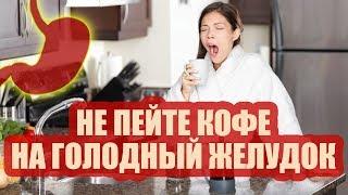 Не пейте кофе на голодный желудок!