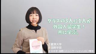 【WEB OPEN CAMPUS】日本学・国際コミュニケーション(JIC)専攻の先生へ3つの質問!