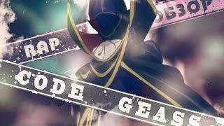 [Rap Обзор] Code Geass: Hangyaku no Lelouch|Код Гиас: Восставший Лелуш