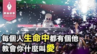 最後的疼愛是手放開。Story Behind Marshmello - Happier ft. Bastille|歌曲背後的故事#37
