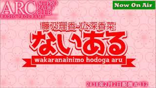 藤乃理香・広深香菜「ないある」#132
