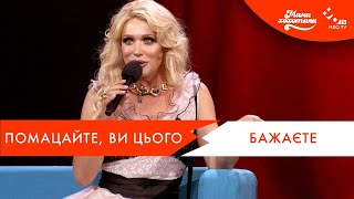 Йосип драний Шоу   6 випуск   Мамахохотала   НЛО TV
