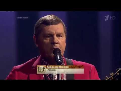 АЛЕКСАНДР НОВИКОВ ПЕСНИ КРОШКА СКАЧАТЬ БЕСПЛАТНО