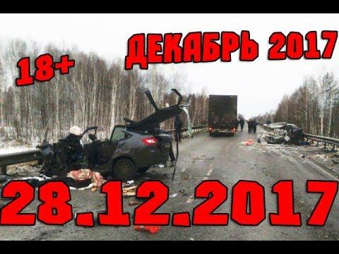 Новая Подборка Аварий и ДТП 18+ Декабрь 2017 || Кучеряво Едем