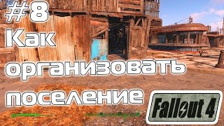 Прохождение Fallout 4 - Как обуcтроить поселение места, пища, вода, защита, энергия - 8