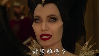 《黑魔女2》前導預告2019年10月一觸即發