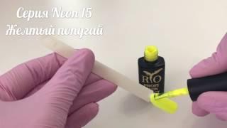 Каучуковый гель-лак Rio Profi серия Неон №15 Желтый Попугай, 7 мл