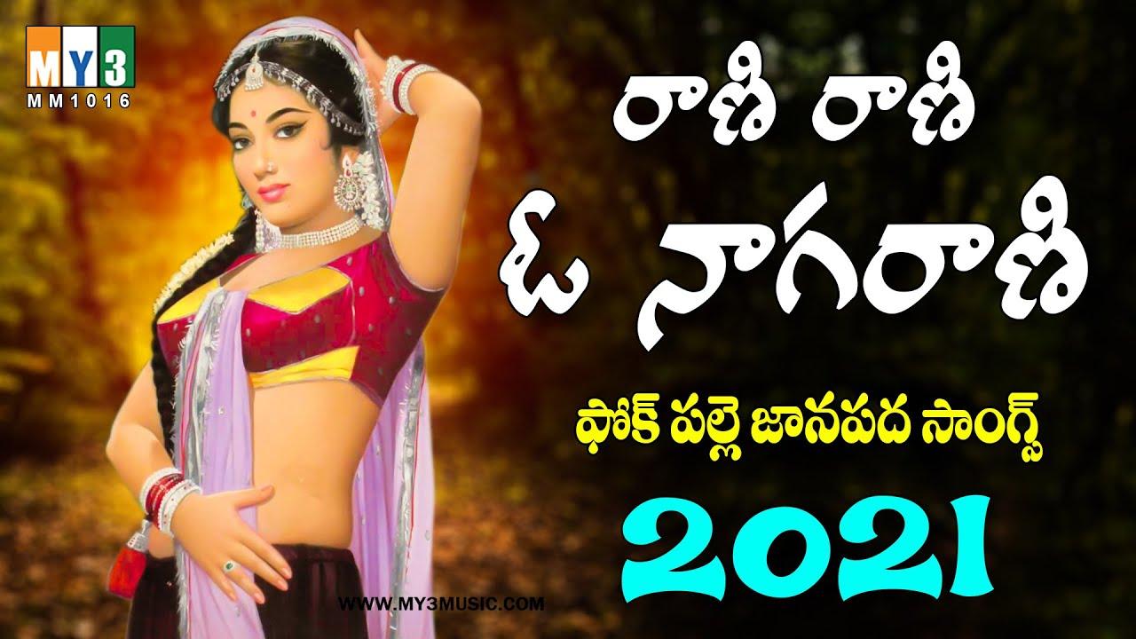 రాణి రాణి ఓ నాగరాణి - ఫోక్ స్పెషల్ జానపద సాంగ్స్ 2021 - RANI RANI OH NAGARANI - FOLK SONGS - 1016