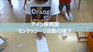 アイン保育園HPはこちら→http://www.ein-group.com/ 横浜市にあるアイン...