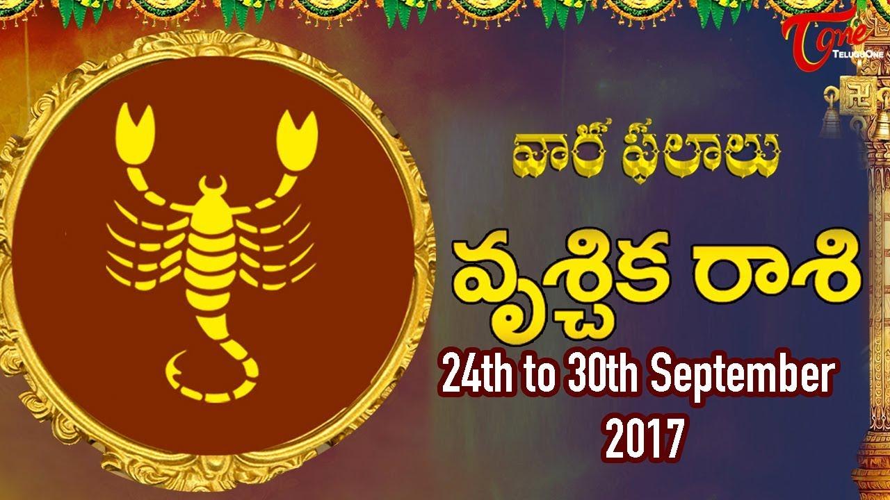Rasi Phalalu | Vrischika Rasi | Sept 24th to Sept 30th 2017 | Weekly  Horoscope 2017 | #Predictions
