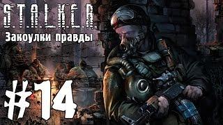 S.T.A.L.K.E.R. Закоулки правды #14 - Кошмар!